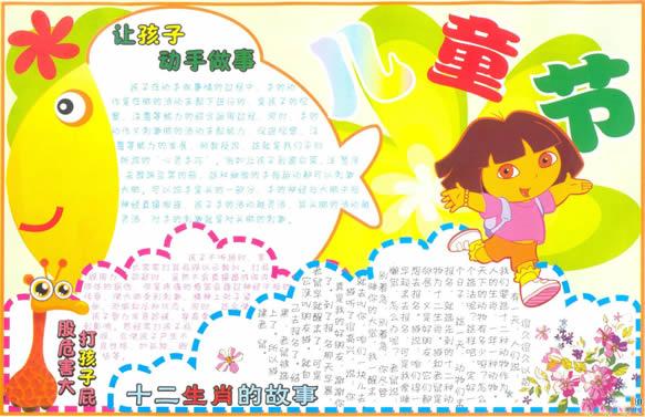 2011儿童节手抄报版式设计