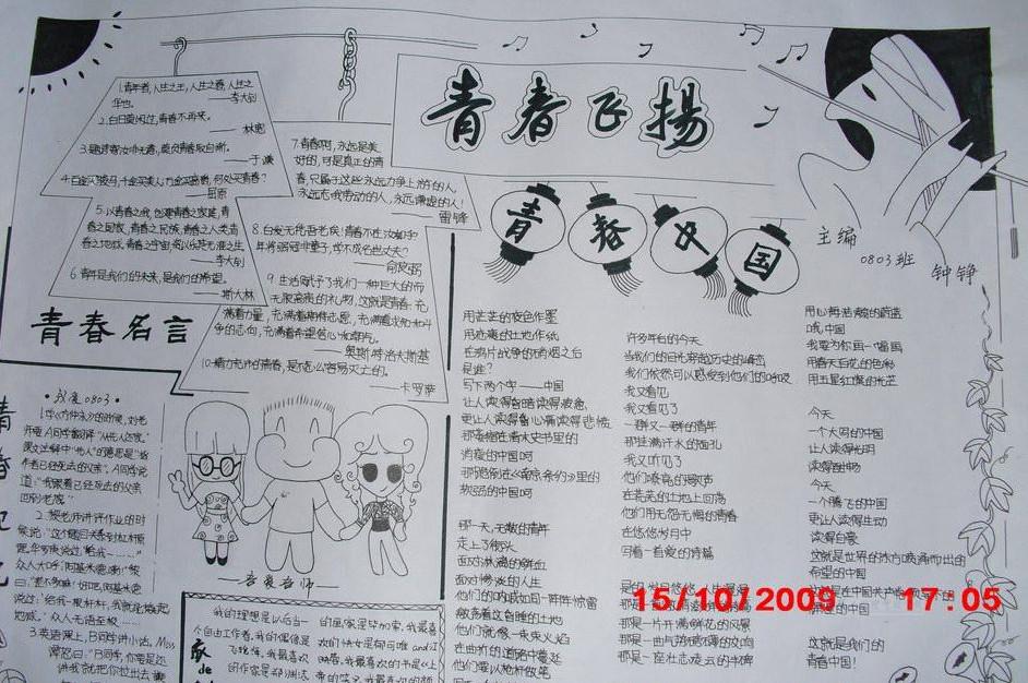 青春手抄报 手抄报 致青春 青春中国梦