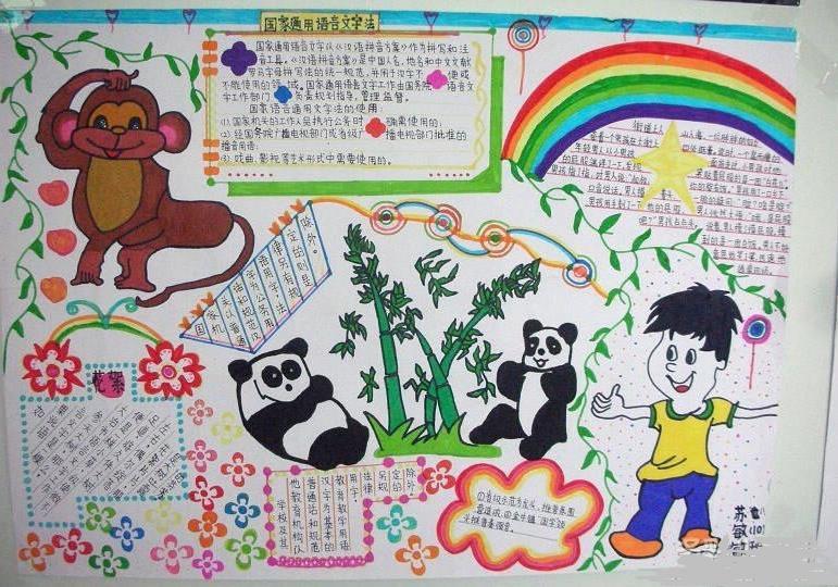 接下来就让我们欣赏这幅关于推广普通话的手抄报吧!