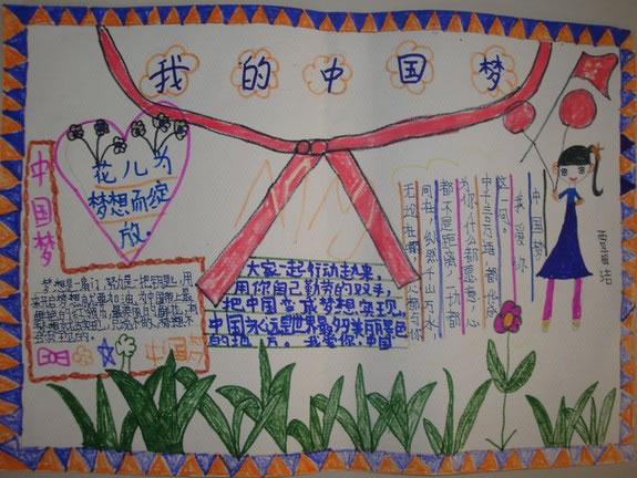 【六一儿童网导读】放飞梦想手抄报是关于我的中国梦的手抄报素材