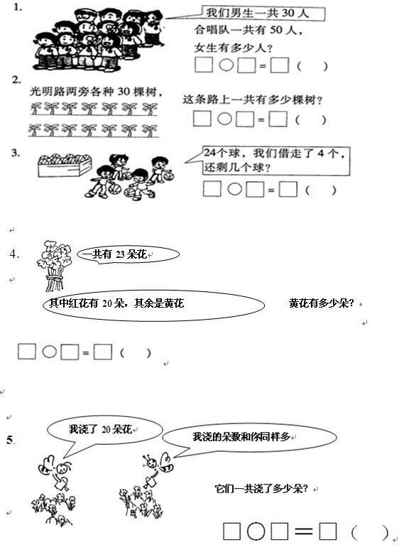 小学一年级数学下册应用题训练(1—20题)图片