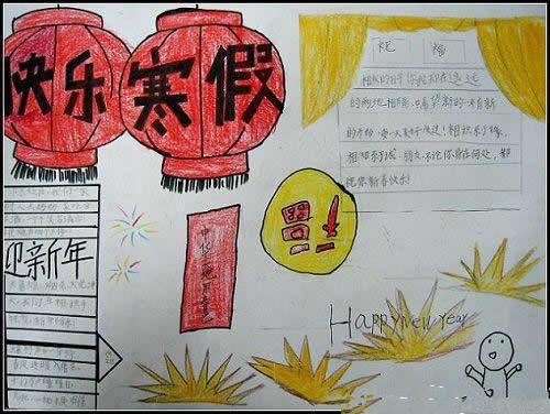 小编导语:快乐的寒假手抄报介绍了寒假的快乐生活,春节就在寒假中