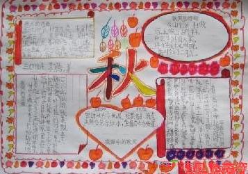 秋天的黑板报 桂花雨;; 关于三年级六一手抄报图片;